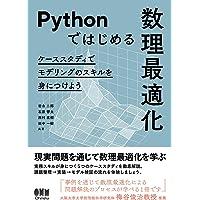 Pythonではじめる数理最適化: ケーススタディでモデリングのスキルを身につけよう