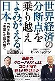 世界経済の分断点を乗り越え よみがえる日本