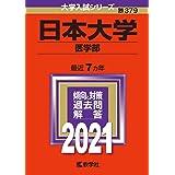 日本大学(医学部) (2021年版大学入試シリーズ)