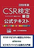 CSR検定3級 公式テキスト 2019年版