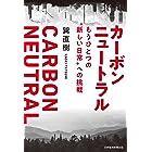 """カーボンニュートラル もうひとつの""""新しい日常""""への挑戦 (日本経済新聞出版)"""