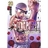 TOUGH 龍を継ぐ男 20 (ヤングジャンプコミックス)