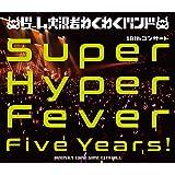 ゲーム実況者わくわくバンド 10thコンサート〜Super Hyper Fever Five Years!〜(Blu-ray)(特典なし)