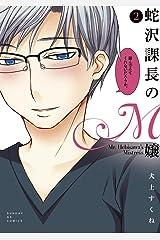 蛇沢課長のM嬢(2) (サンデーGXコミックス) Kindle版