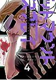 デッドマウント・デスプレイ(4) (ヤングガンガンコミックス)