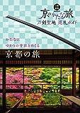 刀剣聖地巡礼ガイド 京のかたな旅 (刀剣画報BOOK)