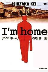 アイ'ム ホーム(上) (ビッグコミックス) Kindle版