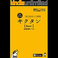 [音声DL付]改訂第2版キクタン【Basic】4000語レベル キクタンシリーズ