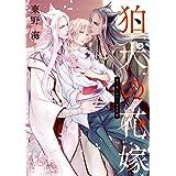 狛犬の花嫁【電子限定かきおろし付】 (ビーボーイコミックスDX)