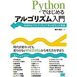 Pythonではじめるアルゴリズム入門 伝統的なアルゴリズムで学ぶ定石と計算量