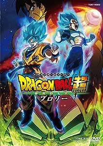 【Amazon.co.jp限定】ドラゴンボール超 ブロリー(オリジナルハンカチ付) [DVD]