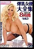 爆乳女優大全集8時間 vol.2 [DVD]