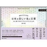 【Amazon.co.jp 限定】 配色アイデア手帖 日本の美しい色と言葉 心に響く和のデザインがつくれる本[完全保存版] (DL特典: 厳選! ポケット配色アイデア手帖+にほんのいろ)