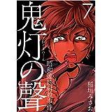 鬼灯の聲~昭和連続射殺事件~ 分冊版 第7話 (まんが王国コミックス)