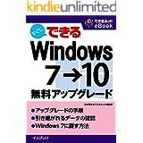 すぐにできる Windows 7→10無料アップグレード できるネットeBookシリーズ