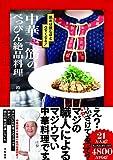 中華一筋のべっぴん絶品料理~読めば読むほどウマくなる!