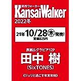 関西ウォーカー 2022冬 ウォーカームック