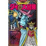 ドラゴンクエスト ダイの大冒険 新装彩録版 15 (愛蔵版コミックス)