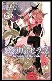 終わりのセラフ 6 (ジャンプコミックス)