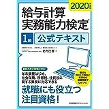 2020年度版 給与計算実務能力検定®1級公式テキスト