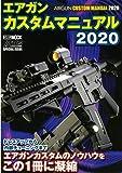 エアガンカスタムマニュアル2020 (ホビージャパンMOOK984)