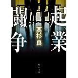 起業闘争 (角川文庫)