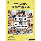 「群馬」 SUUMO 注文住宅 群馬で建てる 2021 春夏号