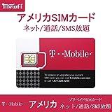 【Mewfi】アメリカ SIMカード T-mobile 高速データ通信使い放題 (通話とSMS、データ通信高速) T-Mobile 回線利用 USA ハワイ (5日間 高速データ通信無制限使い放題)