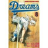 Dreams(8) (週刊少年マガジンコミックス)