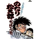 のたり松太郎(7) (ビッグコミックス)