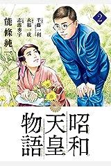 昭和天皇物語(2) (ビッグコミックス) Kindle版