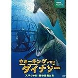 【Amazon.co.jp限定】ウォーキング with ダイナソー スペシャル: 海の恐竜たち [DVD]