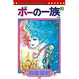 ポーの一族 復刻版 (3) (フラワーコミックス)