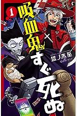 吸血鬼すぐ死ぬ 1 (少年チャンピオン・コミックス) Kindle版