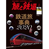 旅と鉄道 2020年3月号 鉄道旅事典2020