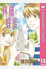 林檎と蜂蜜walk 13 (マーガレットコミックスDIGITAL) Kindle版