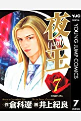 夜王 7 (ヤングジャンプコミックスDIGITAL) Kindle版