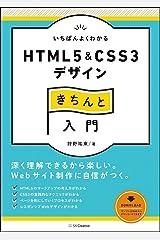 いちばんよくわかるHTML5&CSS3デザインきちんと入門 (Design&IDEA) 単行本