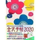 金沢手帖2020(金沢にとことんこだわったご当地手帳)