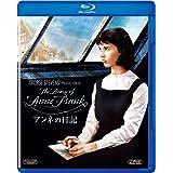 アンネの日記 [AmazonDVDコレクション] [Blu-ray]
