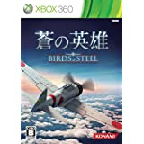 蒼の英雄 Birds of Steel - Xbox360
