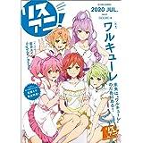 リスアニ! Vol.41(M-ON! ANNEX 648号)