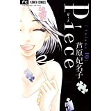 Piece(10) (フラワーコミックス)