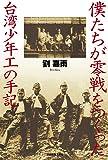 僕たちが零戦をつくった 台湾少年工の手記