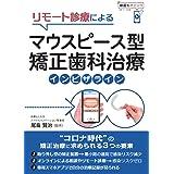 リモート診療による マウスピース型矯正歯科治療 インビザライン