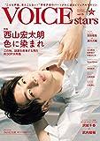 【Amazon.co.jp 限定】TVガイドVOICE STARS vol.15 特典生写真付きAmazon限定表紙版