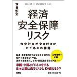 経済安全保障リスク 米中対立が突き付けたビジネスの課題 (扶桑社BOOKS)