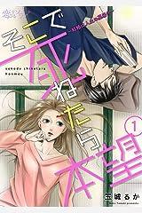 そこで死ねたら本望~結婚は人生の墓場!?~ 1 (恋するソワレ+,恋するソワレ) Kindle版