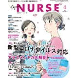 エキスパートナース 2021年 4月号[雑誌]新型コロナウイルス対応/アセスメントの大解剖/勉強法/指導のコツ/付録:エキナスミニBOOK2