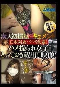 素人初撮りドキュメント 日本列島パコり放題!ハメ撮られ女子とっておき蔵出し映像! [DVD]